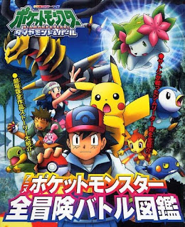 Pokemon Animation All Adventures Guide Shogakukan
