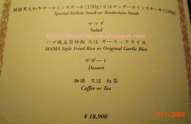 hama steak house tokyo teppanyaki menu