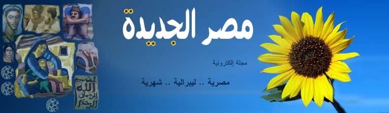 كتاب مصر الجديدة