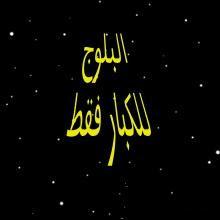 عشان محدش يقول انى بقول كلام جارح