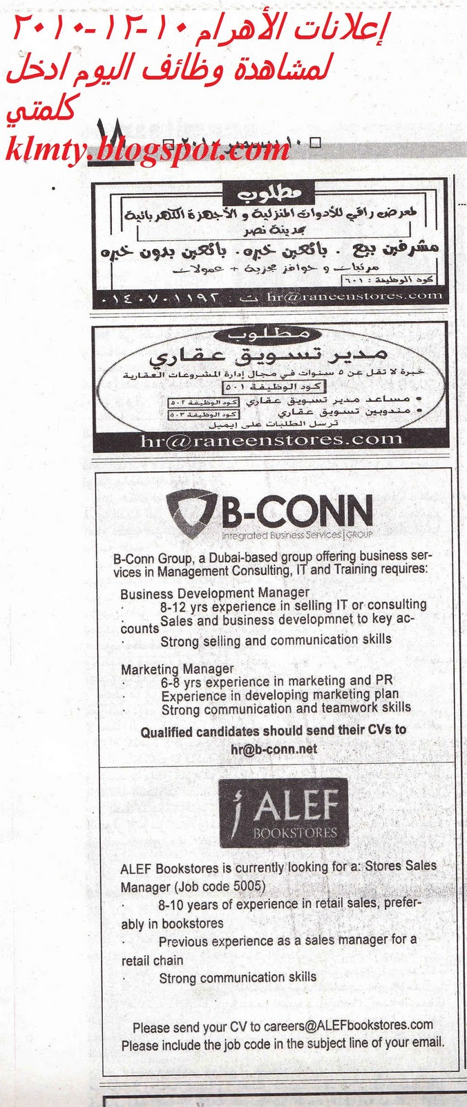 b72d1f4206c85 وظائف أهرام الجمعه 24 12 2010