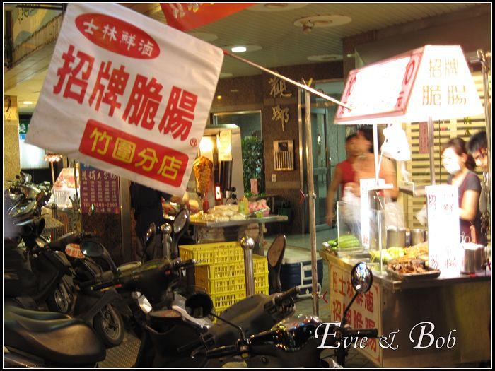 捷運竹圍站滷味 - 士林脆腸 (現在變成滷味鮮了)