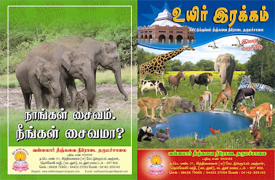 Gnana deepam book