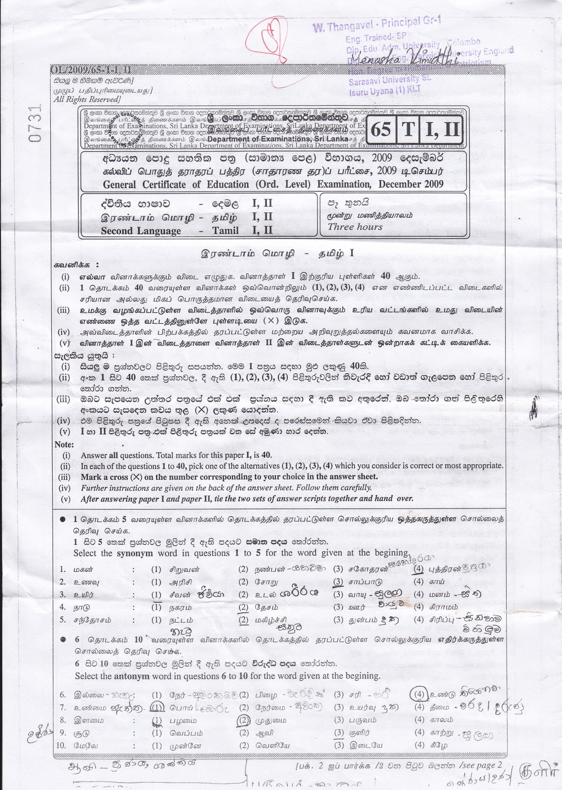 TAMILSRISKANDARAJA: G.C.E O/L TAMIL [SECOND LANGUAGE] PASS