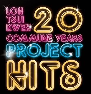 20年特別企畫:熱門勁歌-HITS(2010喜馬拉雅)
