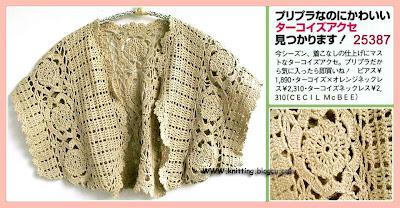 Las' Vests Crochet Patterns - Planet Purl - Knitting