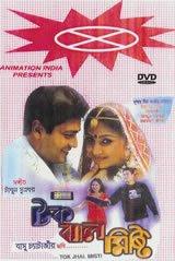 Tok Jhal Misti (2004) - Bengali Movie