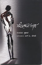 Mohan Das in Kannada