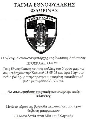 Florina Greek National Guard Battalion Invitation