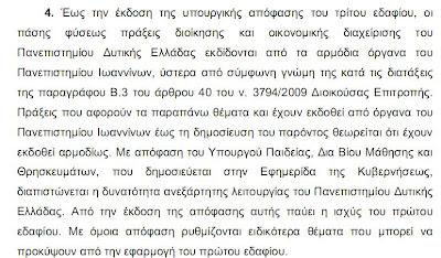 Αναφορά για το Πανεπιστήμιο Δυτικής Ελλάδας στο νέο σχέδιο νόμου για την Εκπαίδευση