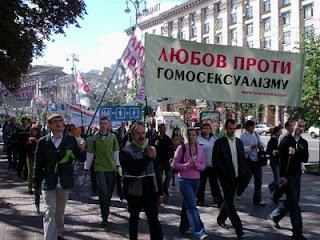 Акция против гомосексуализма киев