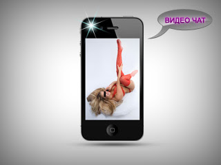 Iphone video sex chat