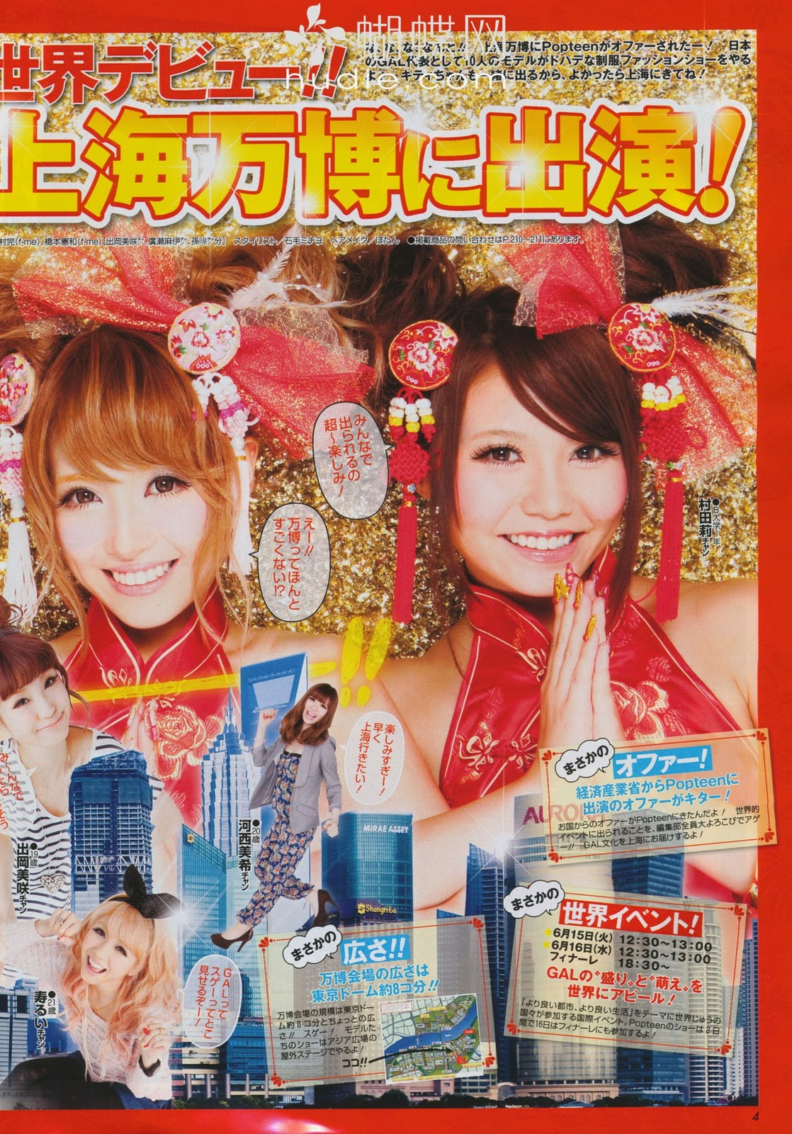 ekiBlog.com: Popteen July issue 2010 *pic heavy*