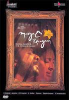 Margazhi Raagam