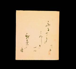 Tea and Haiku Poetry