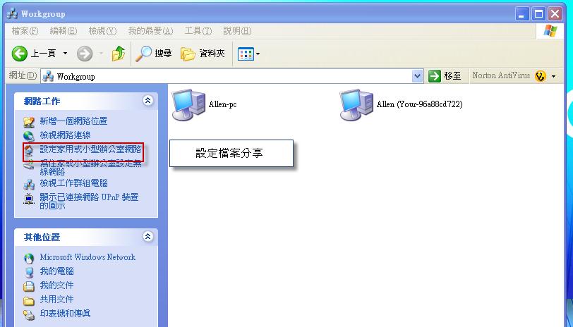 Windows7 & XP區網的設定