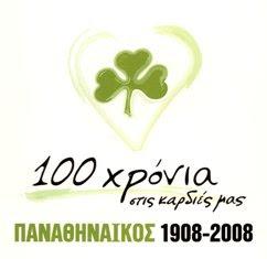100 χρόνια ιστορίας!