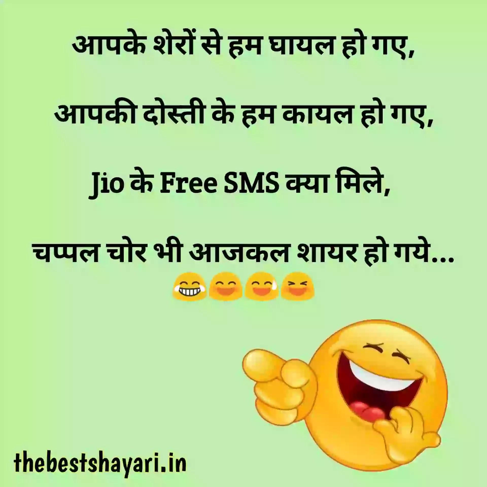funny shayari on dosti in Hindi 140
