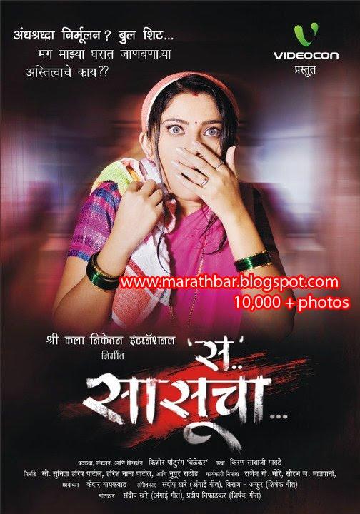 Ibollytv Marathi Serials Sokolabout