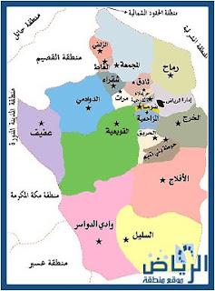 مدونة عن أمارة منطقة الرياض محافظات منطقة الرياض