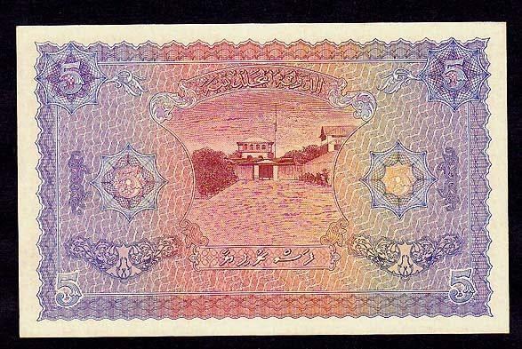 Maldives paper money currency 5 Rufiyaa note bill