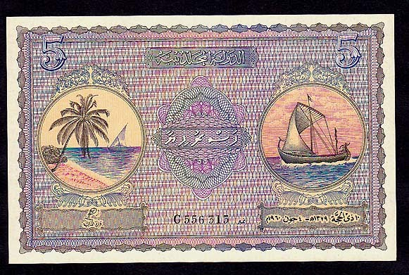 Maldives banknotes 5 Rufiyaa banknote Paper Money