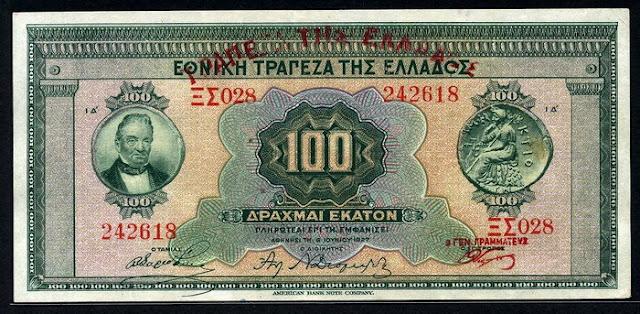 Greek Currency 100 drachmai banknote