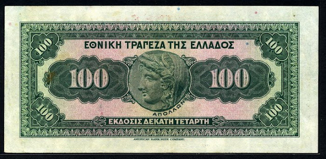 ancient Greek coin banknote