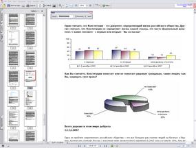 Пример информационного отчета - вид4