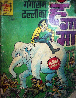 manojcomicsnew - comicsindia