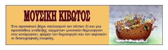ΜΟΥΣΙΚΗ ΚΙΒΩΤΟΣ