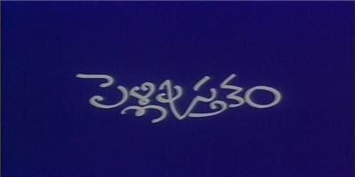 mp3 songs download download pelli pusthakam mp3 songs