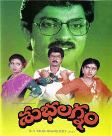 Subhalagnam Songs download