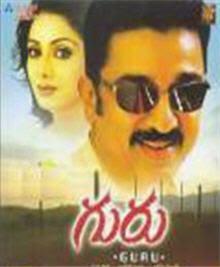 guru kamal hassan telugu movie songs free download