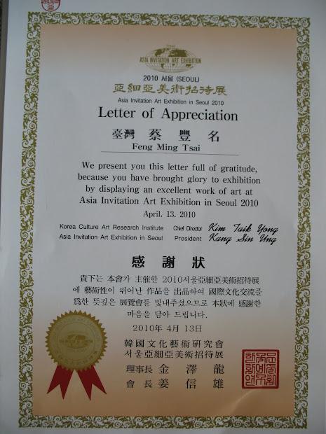 Asia Invitation Art Exhibition In