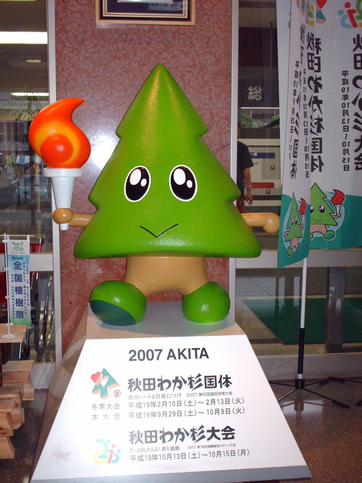 [akita+august+2007+001.jpg]