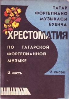 Ноты татарских песен