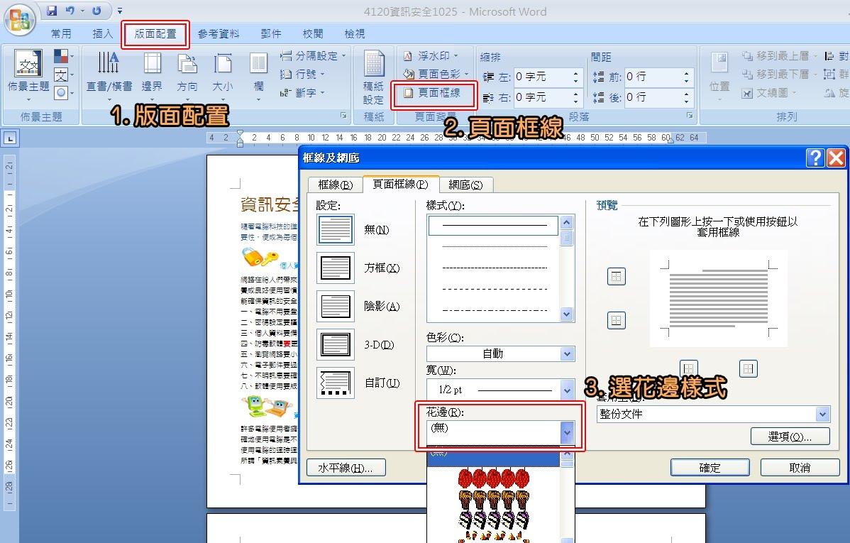 WORD2007教學;&個人影像設計: WORD2007教學08-文繞圖.自訂版面.邊界與頁面框線