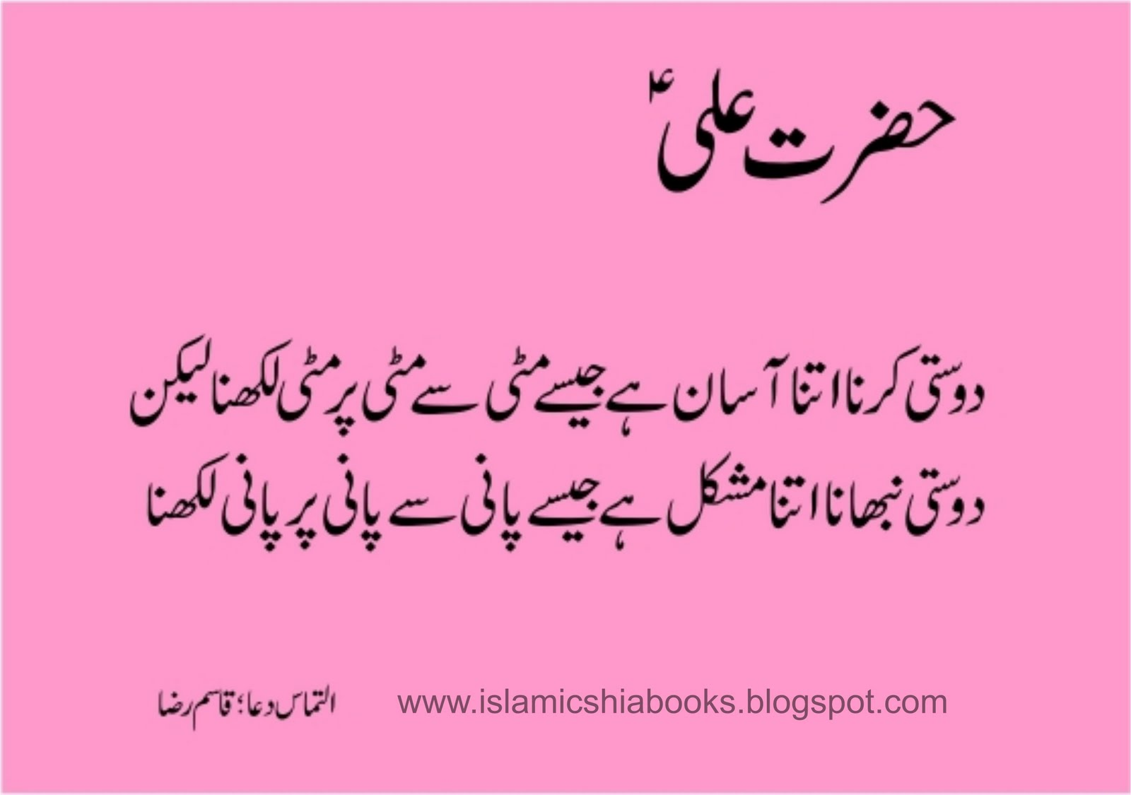 Hazrat Ali Dosti Quotes In Urdu
