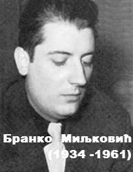 Бранко Миљковић | ДИС