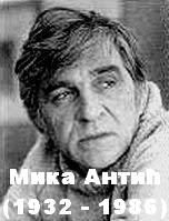 Мика Антић | СЕНКА