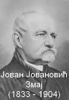 Јован Јовановић Змај | ЉУБИМ ЛИ ТЕ