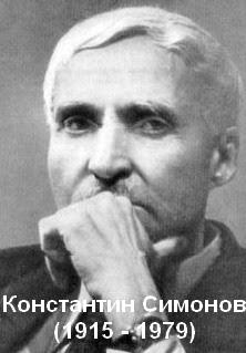 Константин Симонов | ЧЕКАЈ МЕ