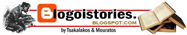 Bloggo-ιστορίες