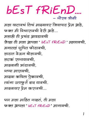 Collection: Best Friend (Very very Nice Marathi Poem)
