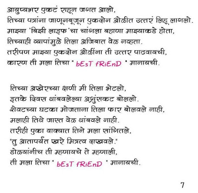 i love you poems in hindi. friends I miss you would be