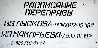 Расписание парома Лысково-Макарьев