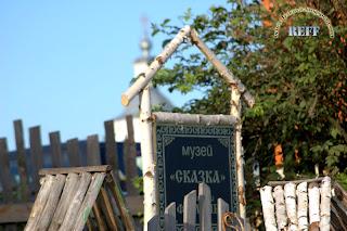 Музей СКАЗКА в Макарьеве
