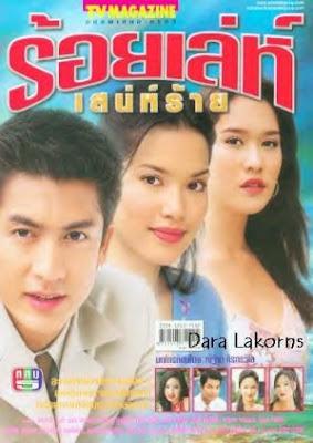 Crunchyroll - Forum - the best Thai dramas