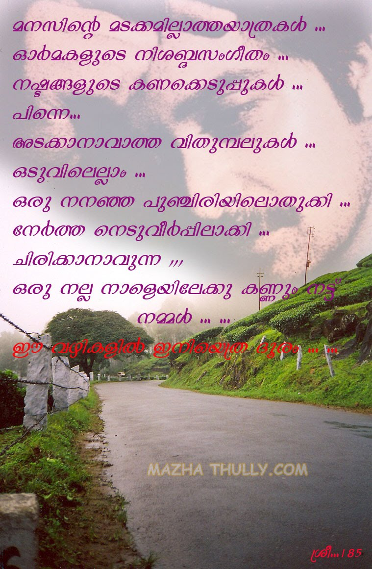 Malayalam Love Letter In English Love Quotes In ...